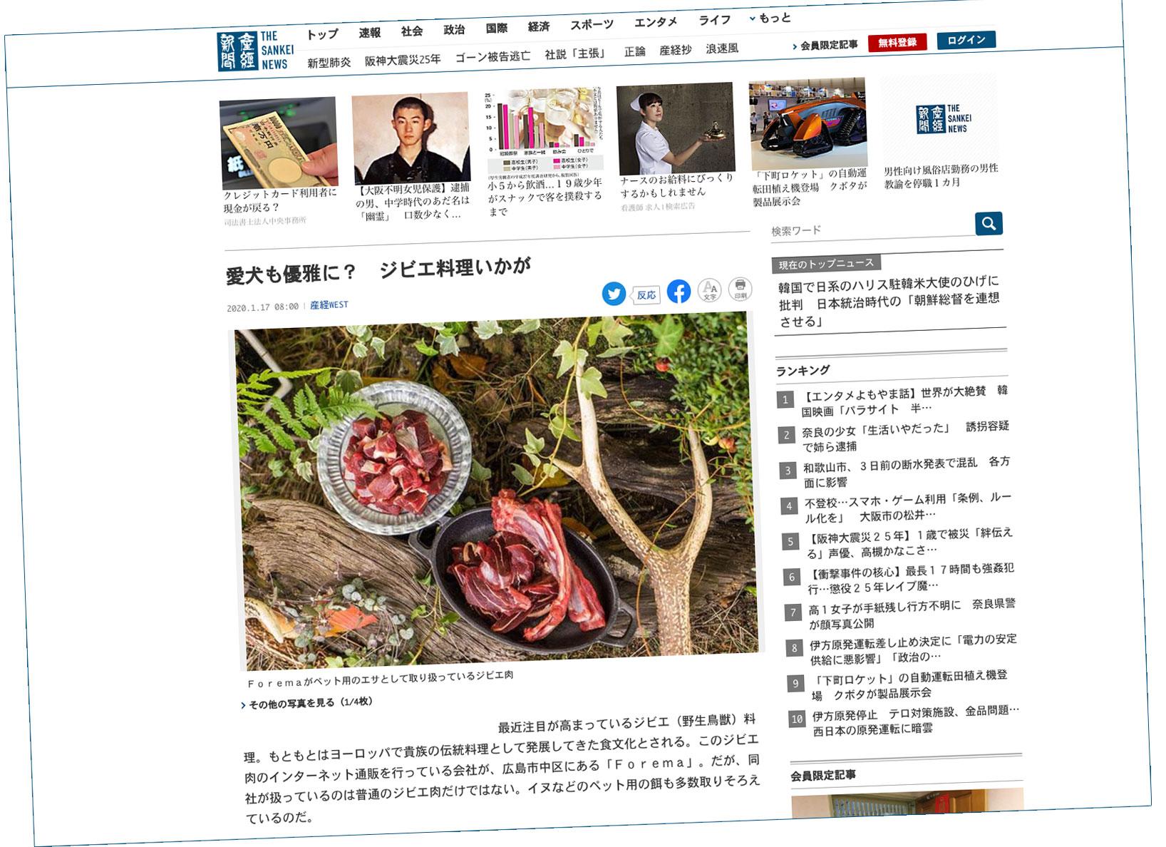 産経新聞 Forema